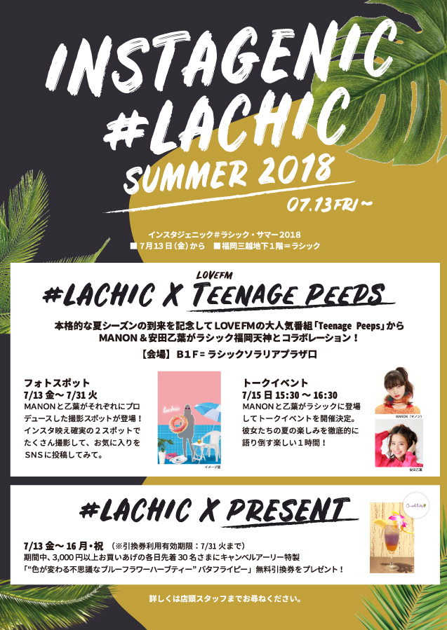INSTAGENIC #LACHIC SUMMER 2018