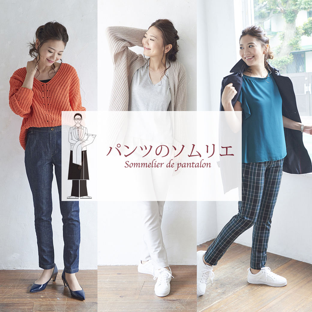 <POP UP SHOP>パンツのソムリエ